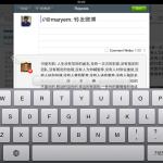 Cómo funciona Weibo (y parecido con Twitter y Facebook) ¿pronto en inglés?