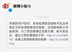 Weibo Spam borrado por el sistema