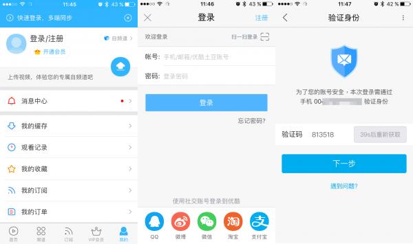 Iniciar sesión en la app de Youku
