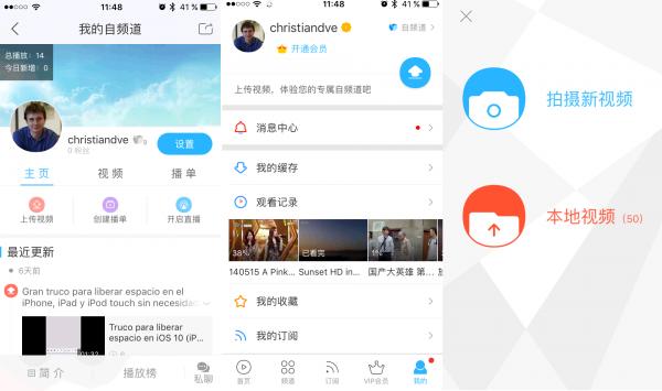 Subir vídeos a Youku desde la app