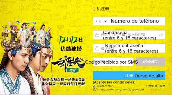 Alta en Youku por SMS