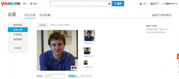 Cambio del avatar de Youku