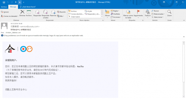 Correo de confirmación de cuenta de Youku