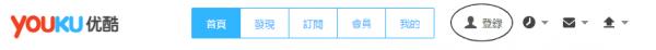 Iniciar sesión en Youku