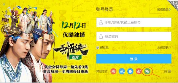 Iniciar sesión en Youku con WeChat