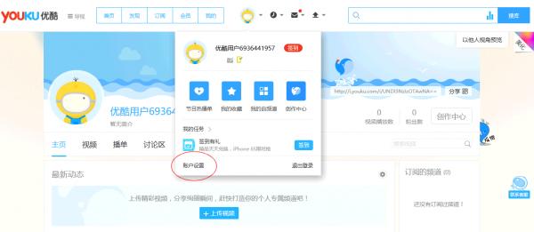 Perfil en Youku