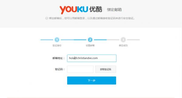 Definir cuenta de correo electrónico en Youku