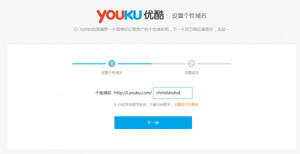 Personalizar la URL del perfil en Youku
