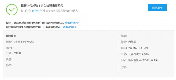 Primer vídeo subido a Youku