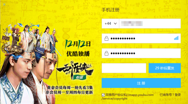 Crear cuenta de Youku por SMS