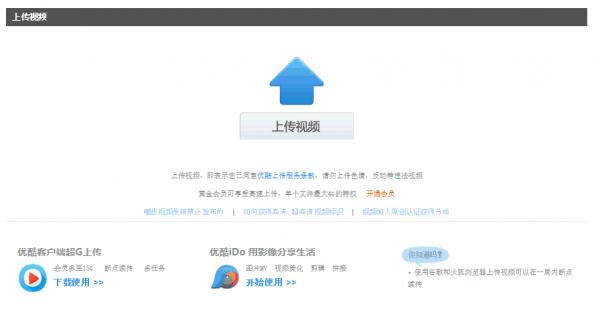 Subir vídeo a Youku